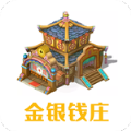 金银钱庄app