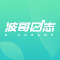 波哥日志app