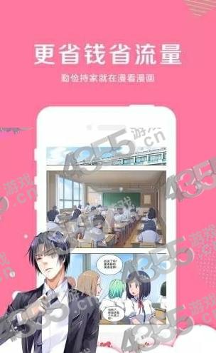 零零漫画app