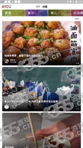AYOU视频app