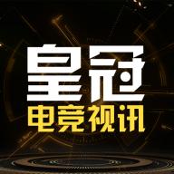 皇冠电竞视讯app