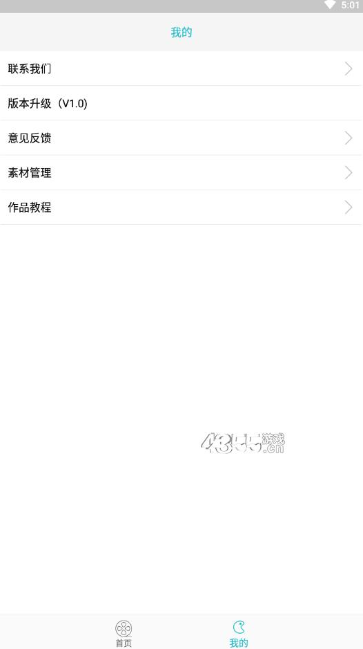 超快剪辑app