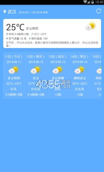 银河气象app