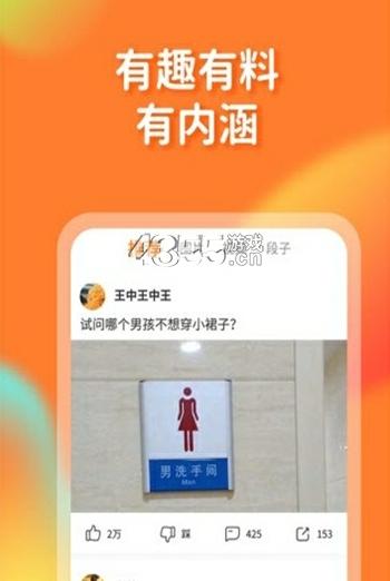 橘子搞笑app