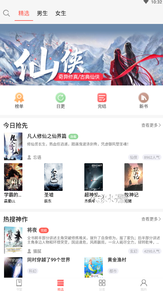小主搜书app