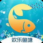 欢乐鱼塘app