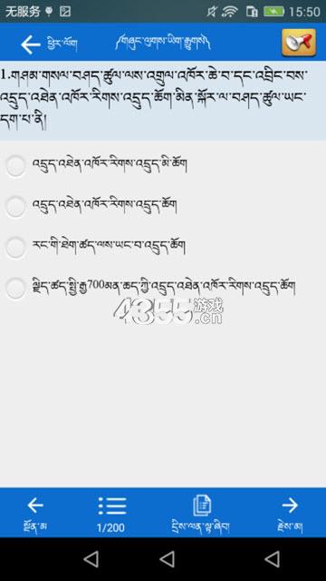 2019藏文驾考