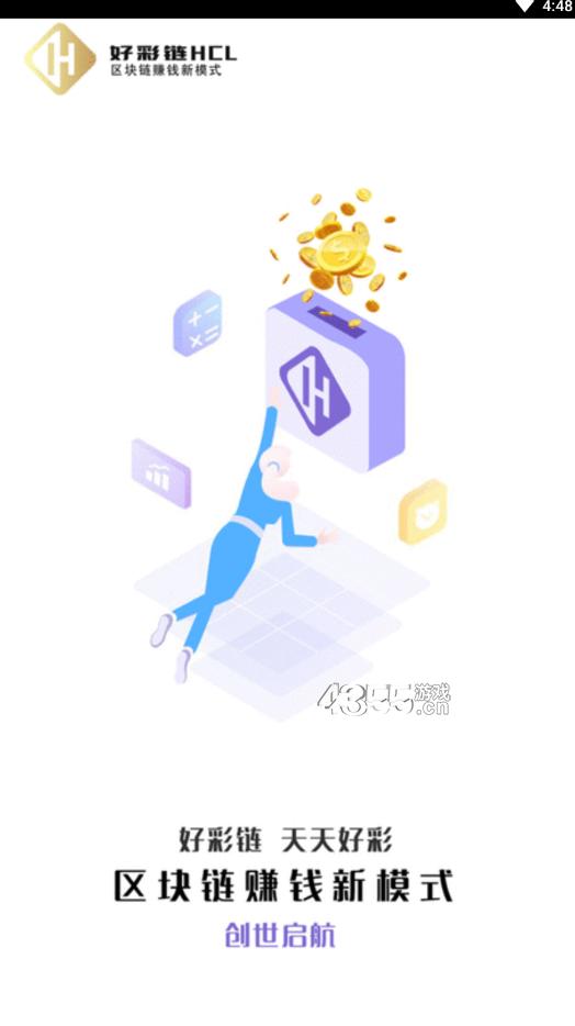 好彩链app