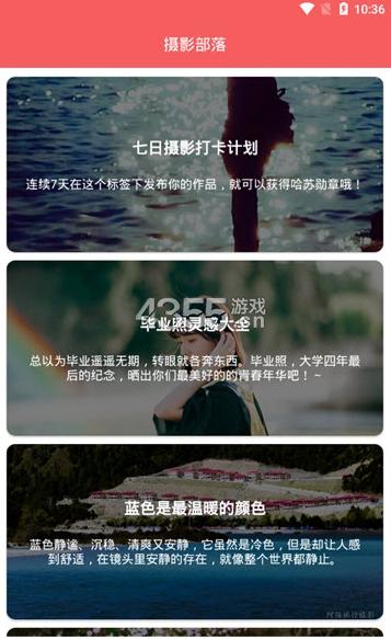摄图视界app