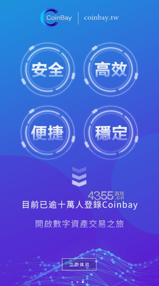 CoinBay交易所