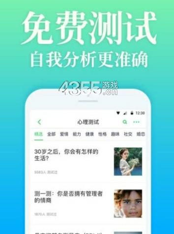 心理情感咨询app