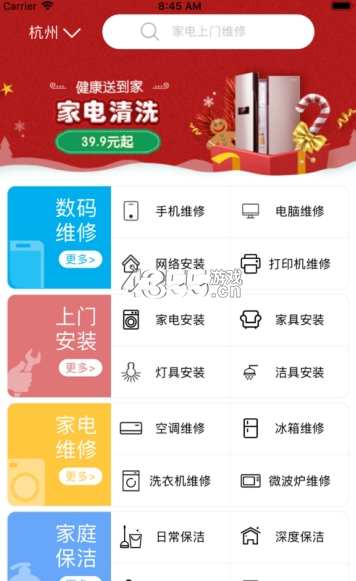 华修app