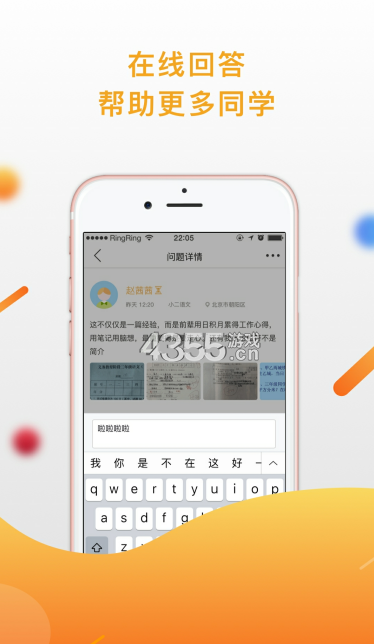匠学app
