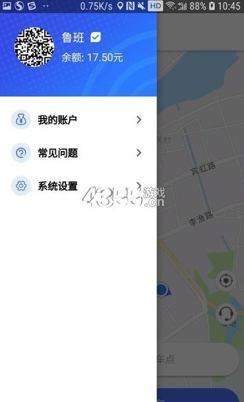 星骑出行app
