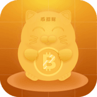 币招财app