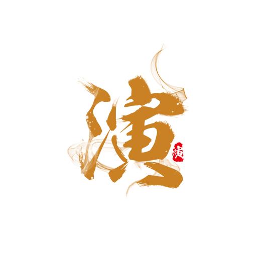 演艺汇app