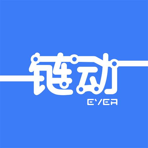 Ever链动