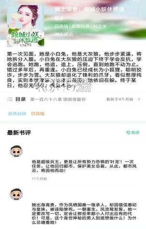 黄金书社app