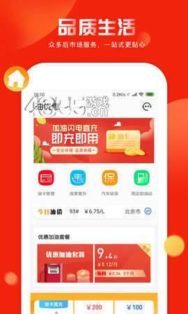 油优惠app