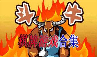 金币兑换道具的牛牛游戏合集
