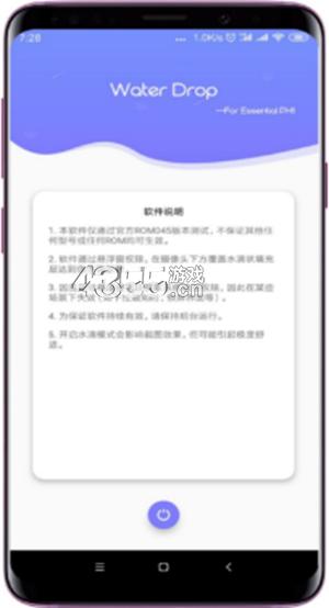 模拟水滴刘海屏app