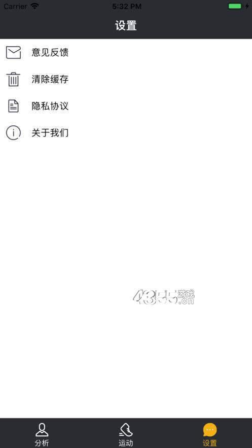 嗨上运动iOS版