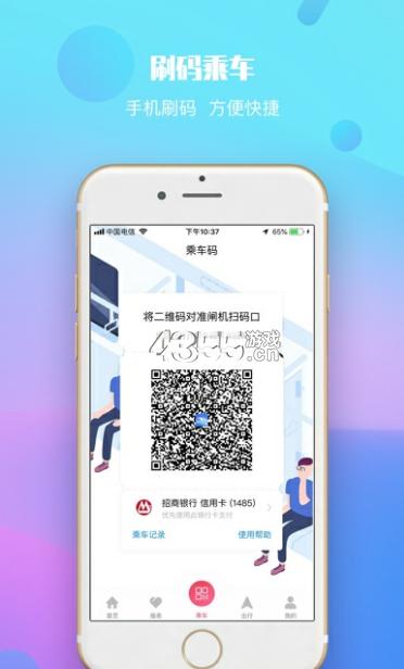 兰州轨道app安卓版
