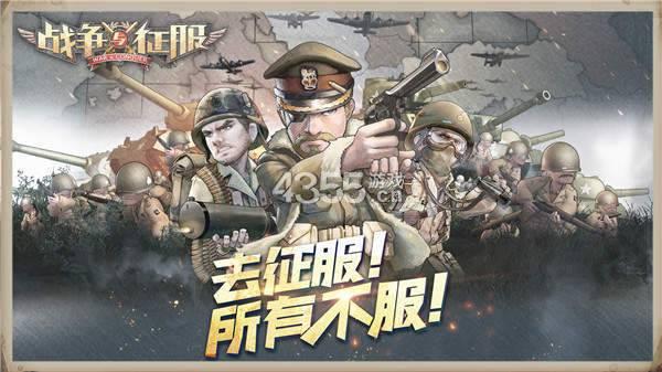 战争与征服安卓版