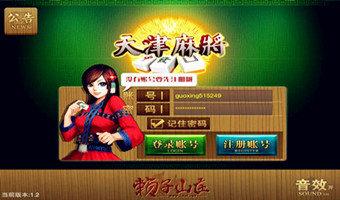 2019好玩的天津棋牌游戏推荐