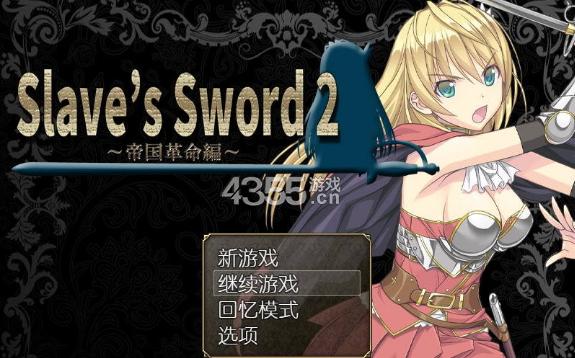 奴隶之剑1安卓版