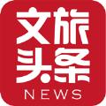 文旅新闻iOS版
