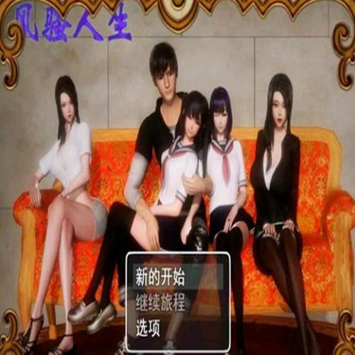 风s人生1.7天帝定制版