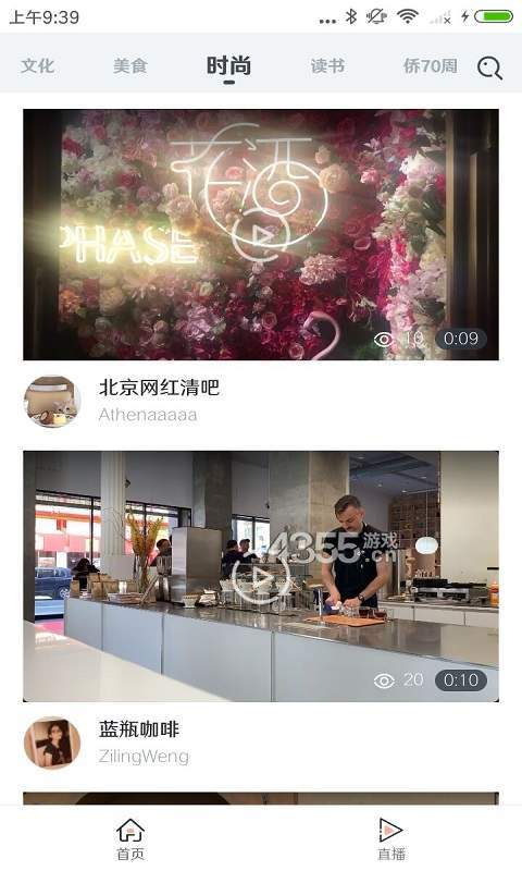 好波视频app
