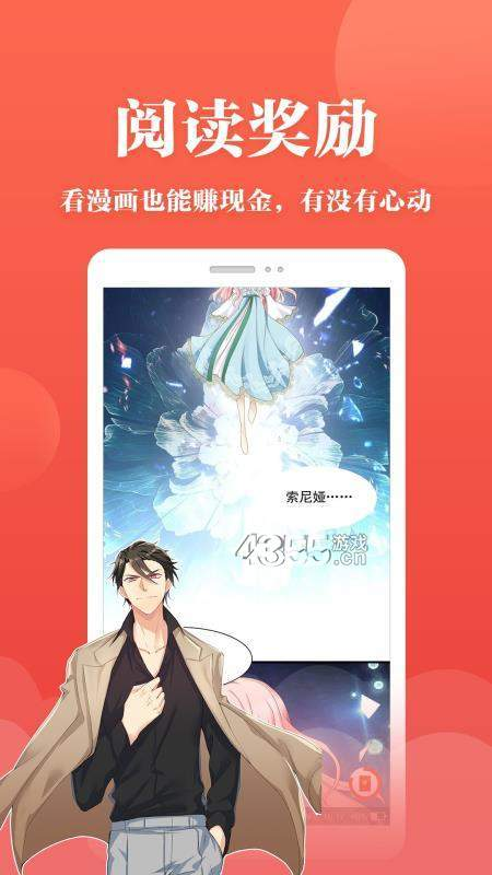 之春漫画app