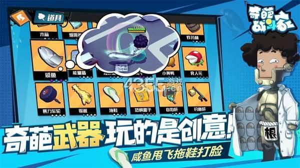 奇葩战斗家公测版