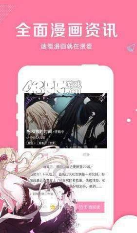 魅丽漫画app