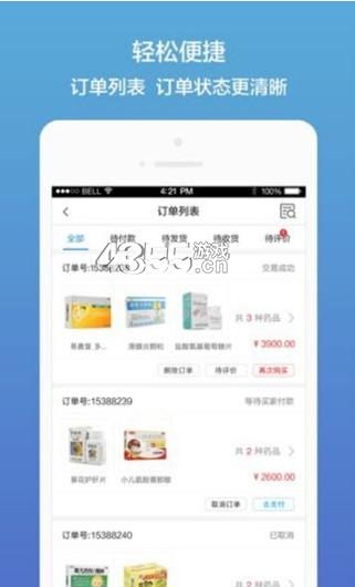 药真汇app