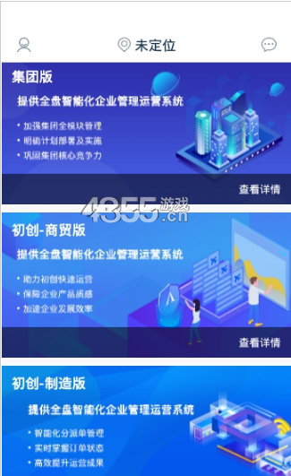 企业引擎app