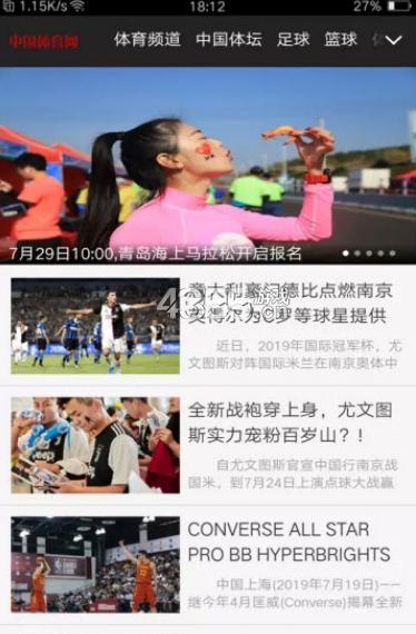 体育网新闻app
