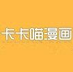 卡卡喵漫画app破解版
