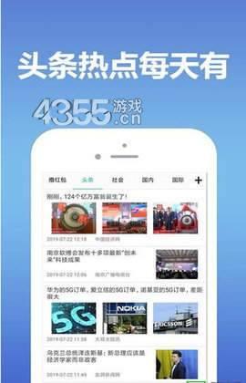 撸客资讯app