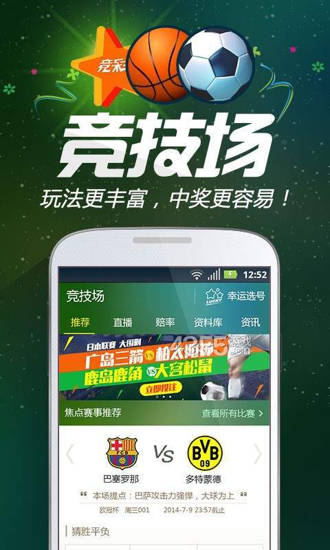 鑫彩网app