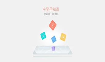 2019小彩票app大全