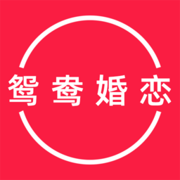 鸳鸯婚恋相亲交友app