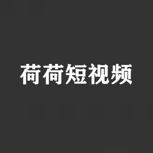 荷荷短视频app