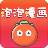泡泡漫画app