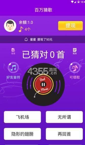 百万猜歌app