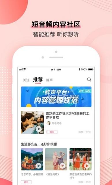 鲜声社区app