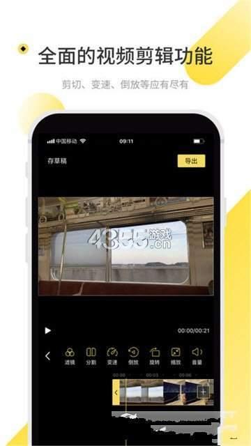 飞推视频剪辑app