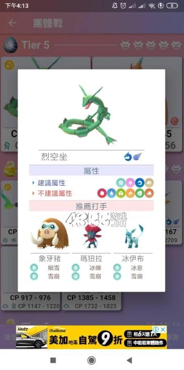 PokemonGo宝可梦图鉴工具